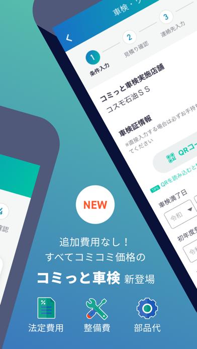 Carlife Square コスモのアプリ入れトク!のおすすめ画像3
