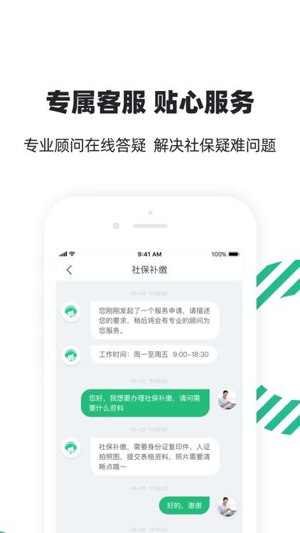 亲亲小保-社保公积金个税管家 screenshot-3
