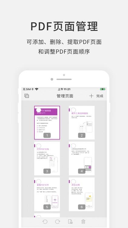 福昕PDF编辑器—PDF编辑转换阅读注释 screenshot-3