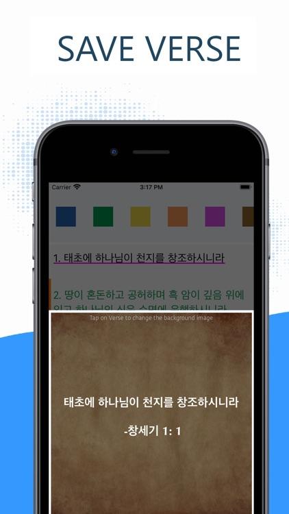 개역개정 성경 - Korean Bible Pro KJV