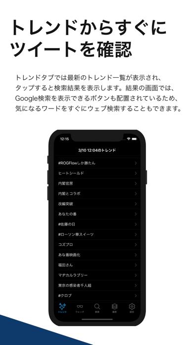 ツイウォッチ紹介画像3