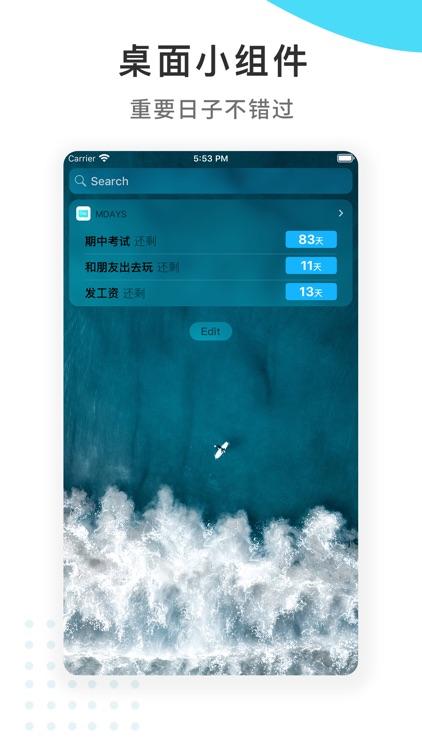 纪念日·mDays - 倒数提醒日和倒计时日期 screenshot-3