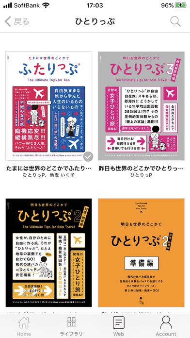 Sマガ -集英社公式ファッションマガジンアプリ ScreenShot4