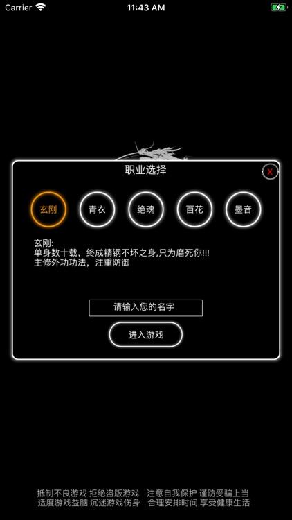 逗逗掌门 screenshot-5