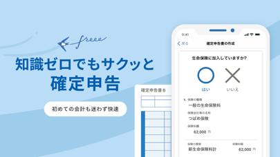 確定申告はfreee会計ソフト 青色申告&白色申告 ScreenShot0