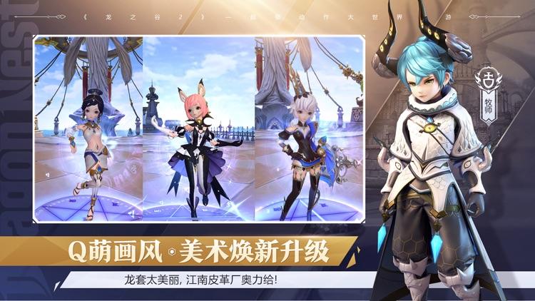 龙之谷2 screenshot-7
