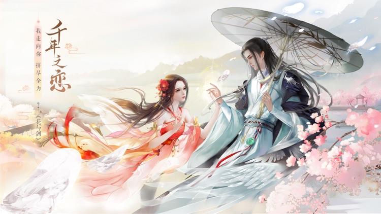花与剑 screenshot-0