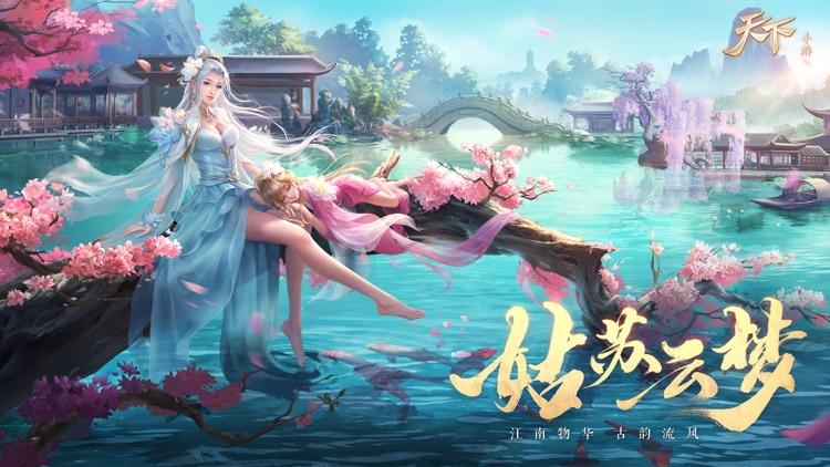 天下-苏博联动 screenshot-0