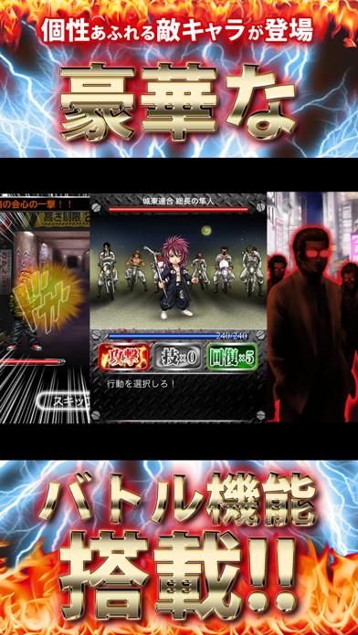 喧嘩の花道 ScreenShot2