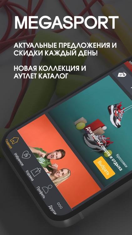 MEGASPORT.UA - Магазин одежды