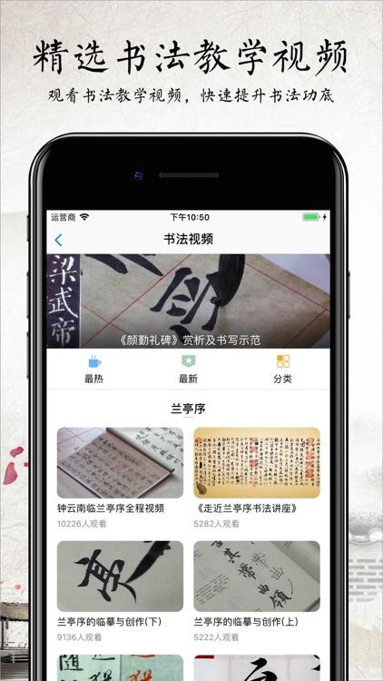 书法碑帖大全VIP版-练字必备 screenshot-3
