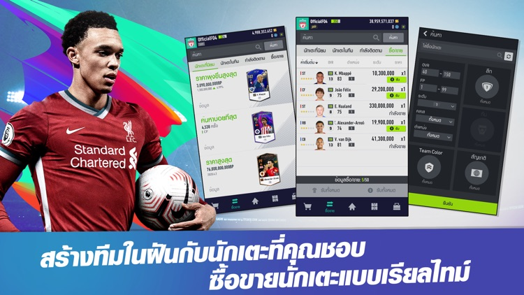 FIFA Online 4 M by EA SPORTS ™ screenshot-3