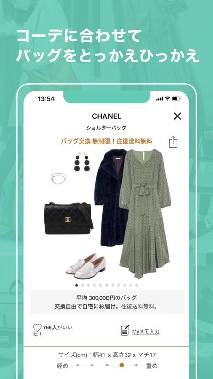 ラクサス-バッグ定額レンタルし放題 screenshot-6