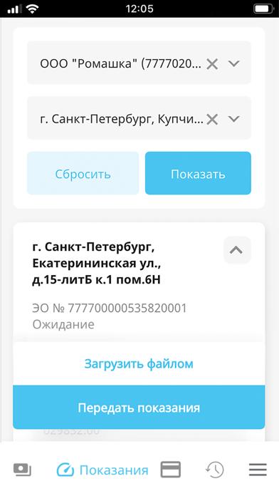 ЛКК ЮЛ ТомскэнергосбытСкриншоты 1