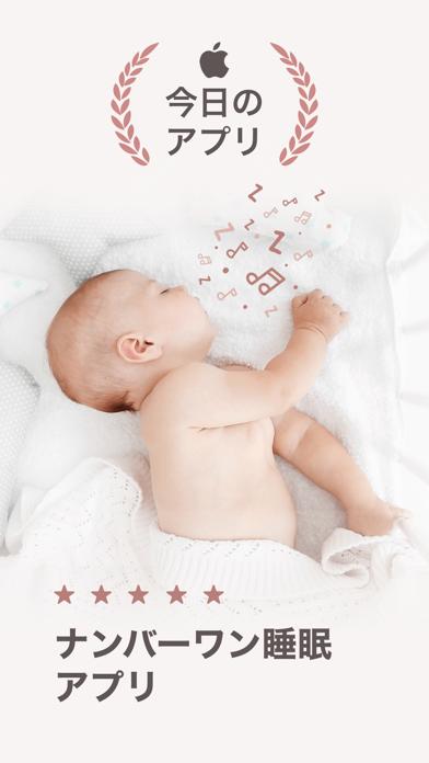 Sleeptot - Baby White Noiseのおすすめ画像1