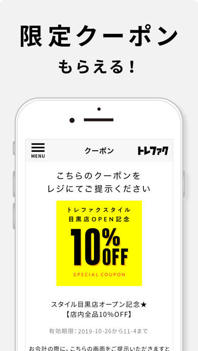 トレファク公式アプリのおすすめ画像2