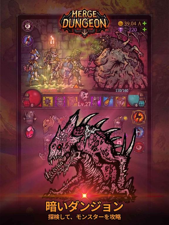 マージダンジョン (Merge Dungeon)のおすすめ画像3