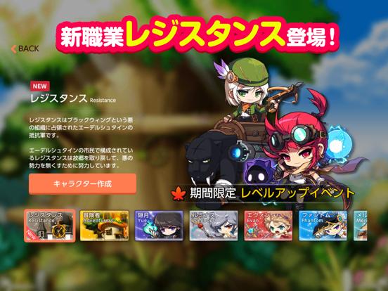 メイプルストーリーM 名作オンラインMMO RPGゲームのおすすめ画像2