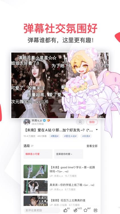 AcFun-国内弹幕动漫视频第一家 screenshot-3