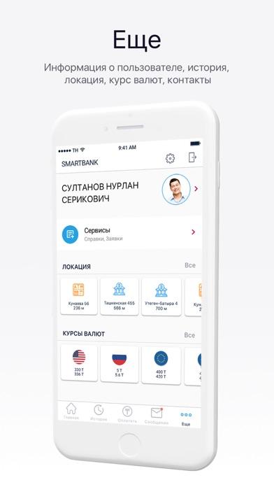 SmartbankСкриншоты 5