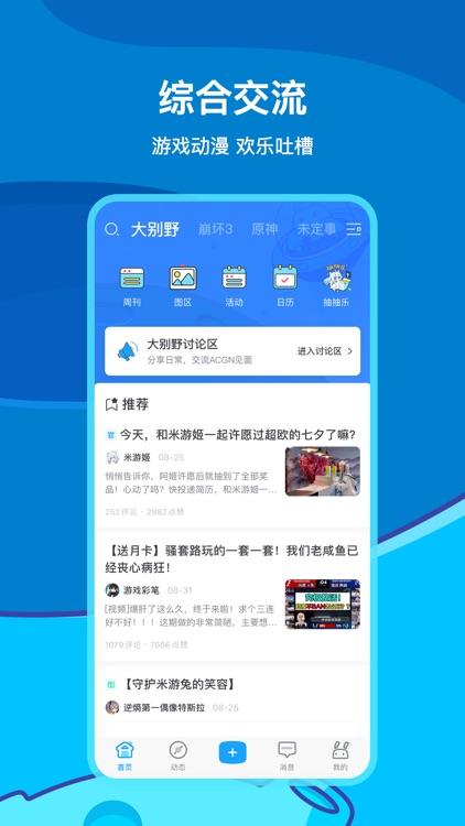 米游社 screenshot-0