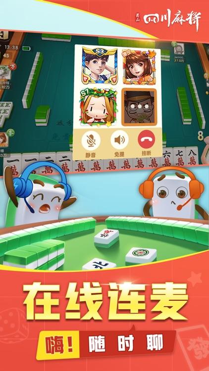 四川麻将-欢乐麻将棋牌游戏全集 screenshot-5