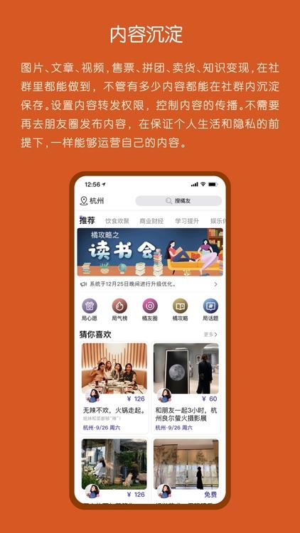 友橘-专属年轻人的兴趣社交平台 screenshot-3