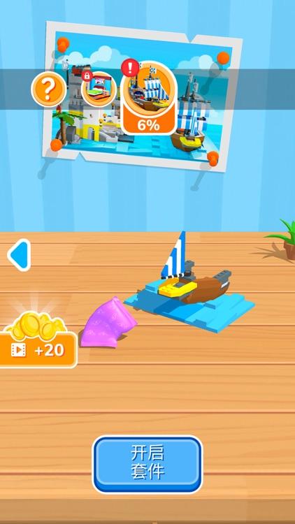 建筑集 — 玩具之谜 screenshot-3