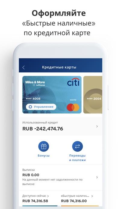 Citibank RUСкриншоты 5