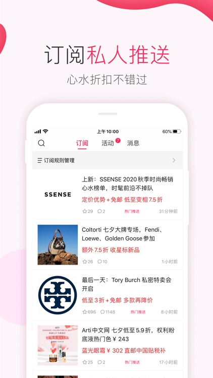 北美省钱快报 DealMoon - 折扣信息大合集 screenshot-3