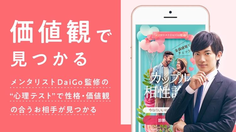 出会い with(ウィズ) 婚活・マッチングアプリ