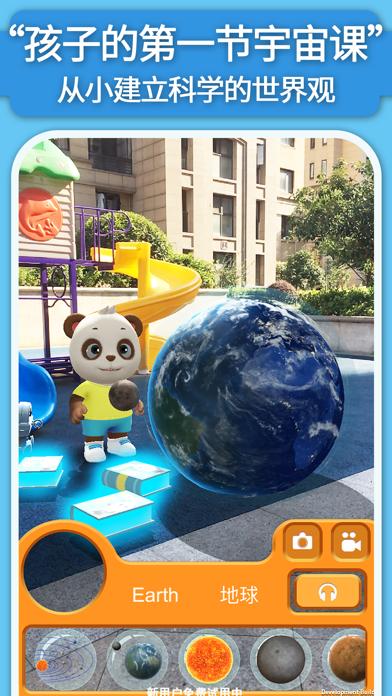 AR子供のポケット動物園の森-恐竜3d モデル辞書のおすすめ画像1