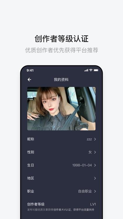 Writer - 分享我们的热爱 screenshot-3