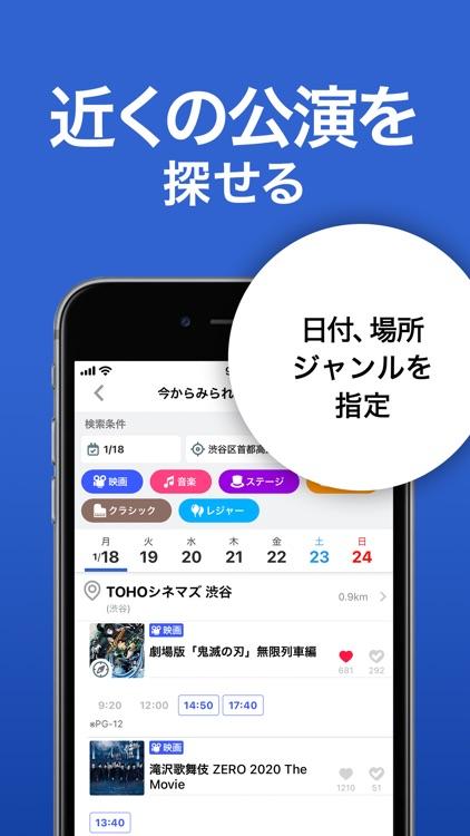 ぴあ screenshot-4