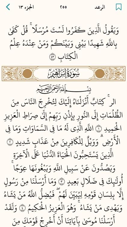 اذكار الصباح والمسـاء screenshot-5