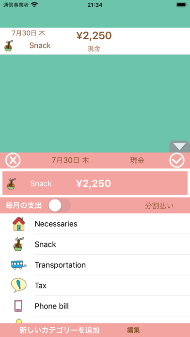 Hinakko Expense Manager ScreenShot3