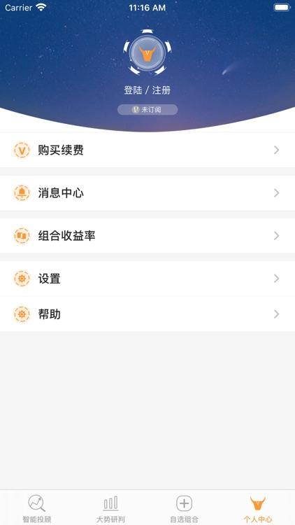 MarketSmith Hong Kong screenshot-4