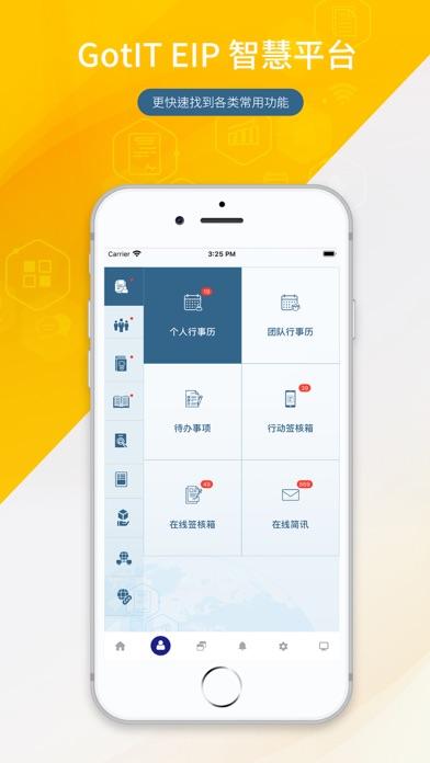 郁天GotIT EIP智慧平台(專業版)屏幕截图3
