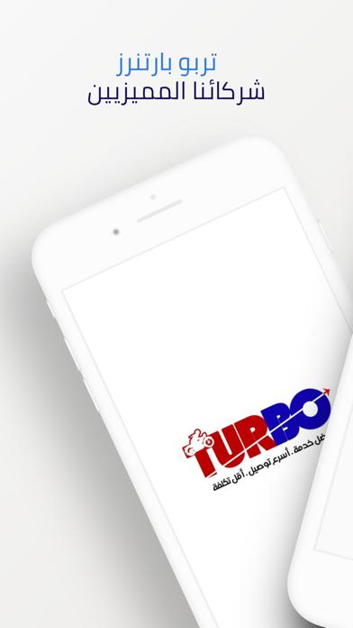 Turbo Partnerلقطة شاشة4