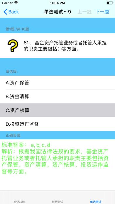 基金从业资格考试大全 screenshot three