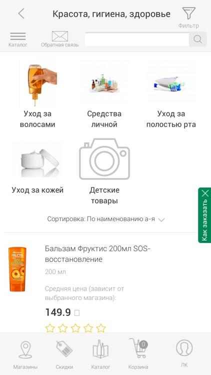 Серебряный Шар screenshot-7