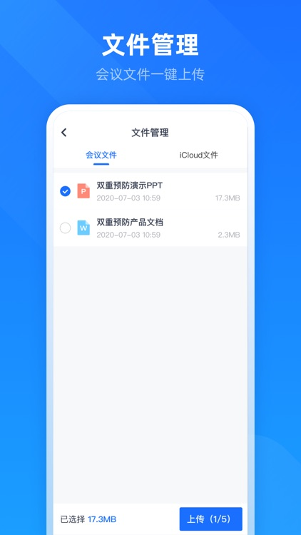轻云视频会议 screenshot-3