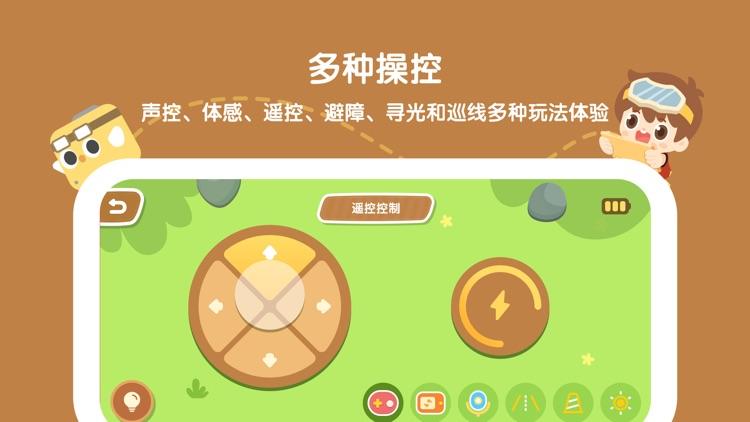 萌新小宝 screenshot-1