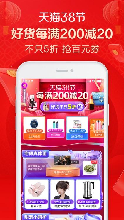 Tmall -国际大牌, 品质生活 screenshot-0