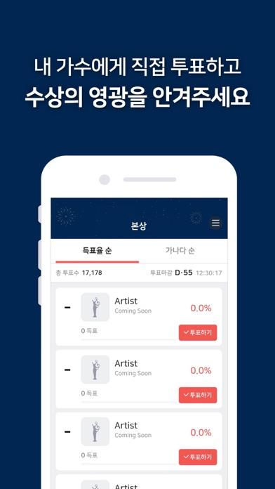 제30회 하이원 서울가요대상 공식투표앱のおすすめ画像2