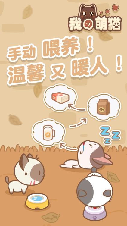 我的萌猫:萌宠物语 screenshot-3