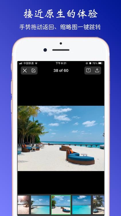 iSafeAlbum-Protect your albums screenshot-3