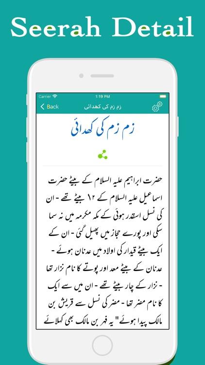 islam one   Tafseer   Hadith screenshot-6