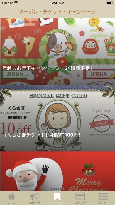 くらさぽのスクリーンショット3
