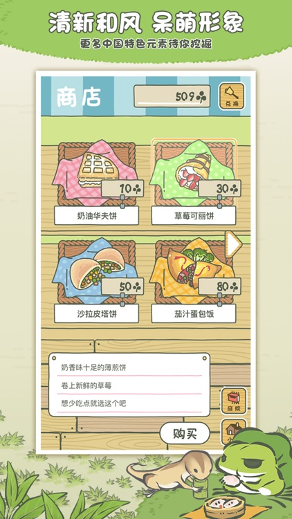 旅行青蛙·中国之旅 screenshot-3